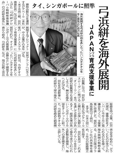 japan_News01s