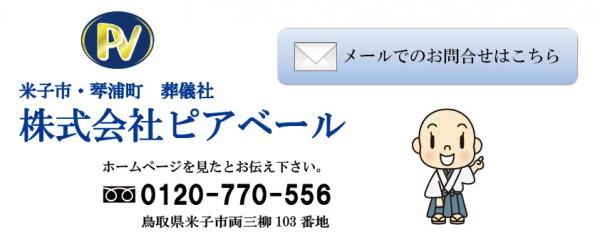 sub_maillink